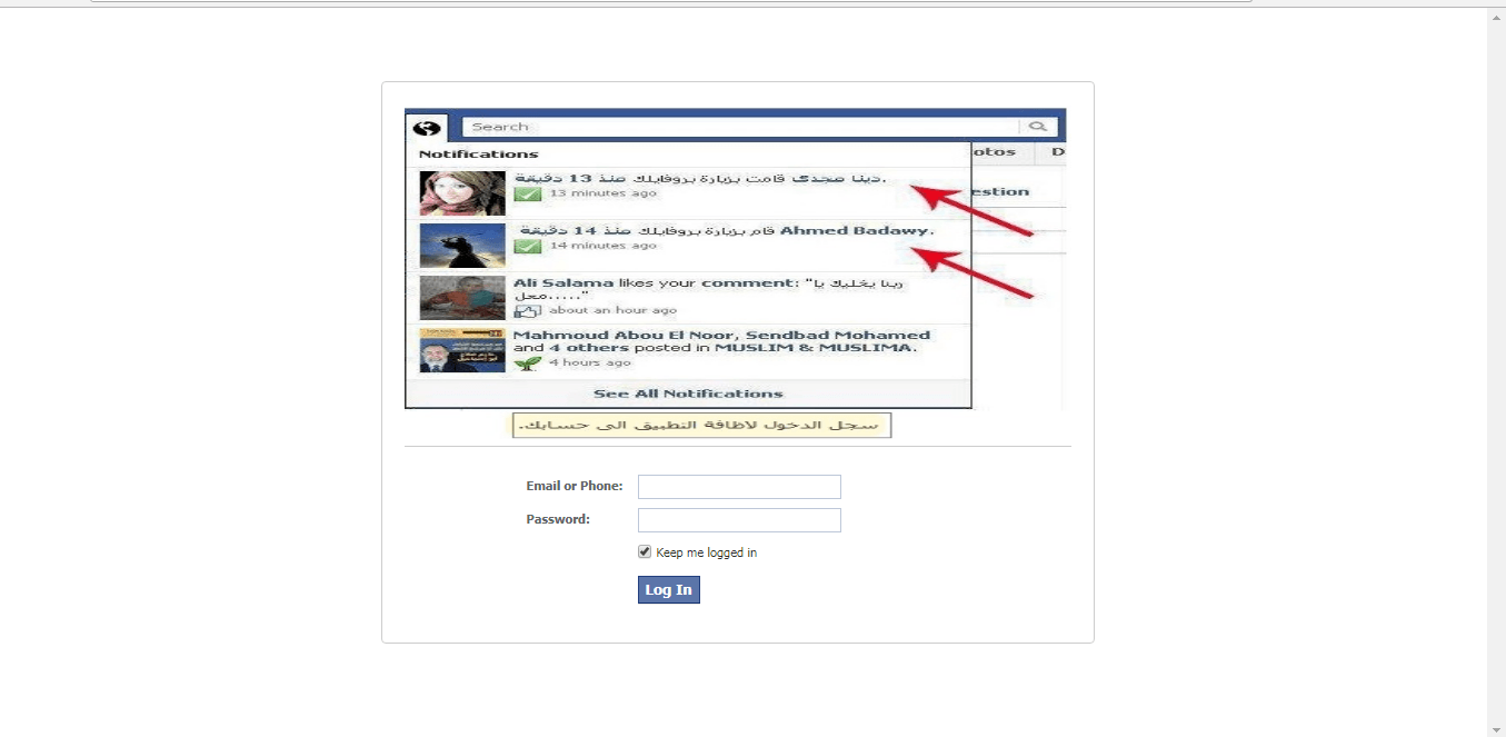 phishing facebook shadowave note